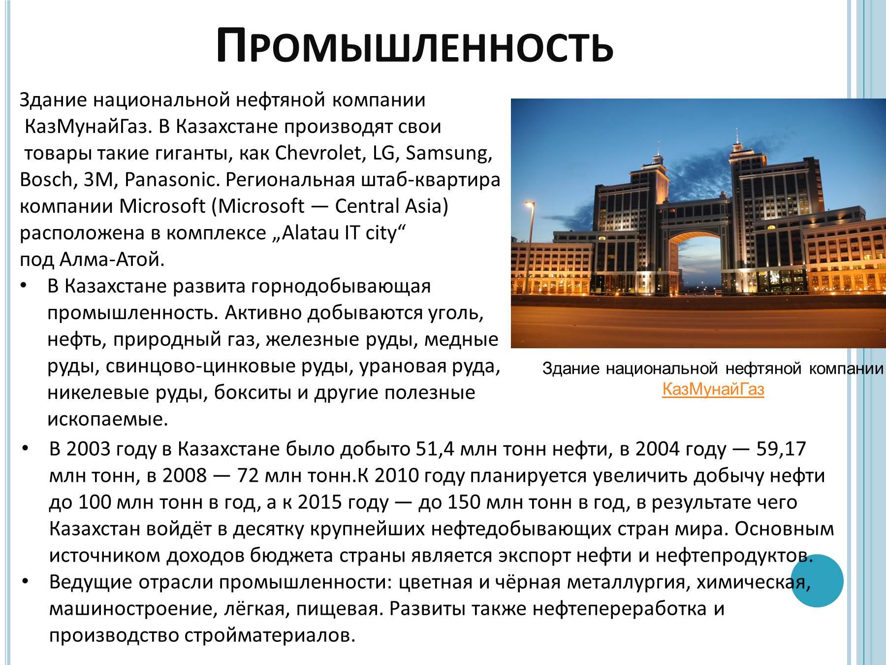 география казахстан презентация