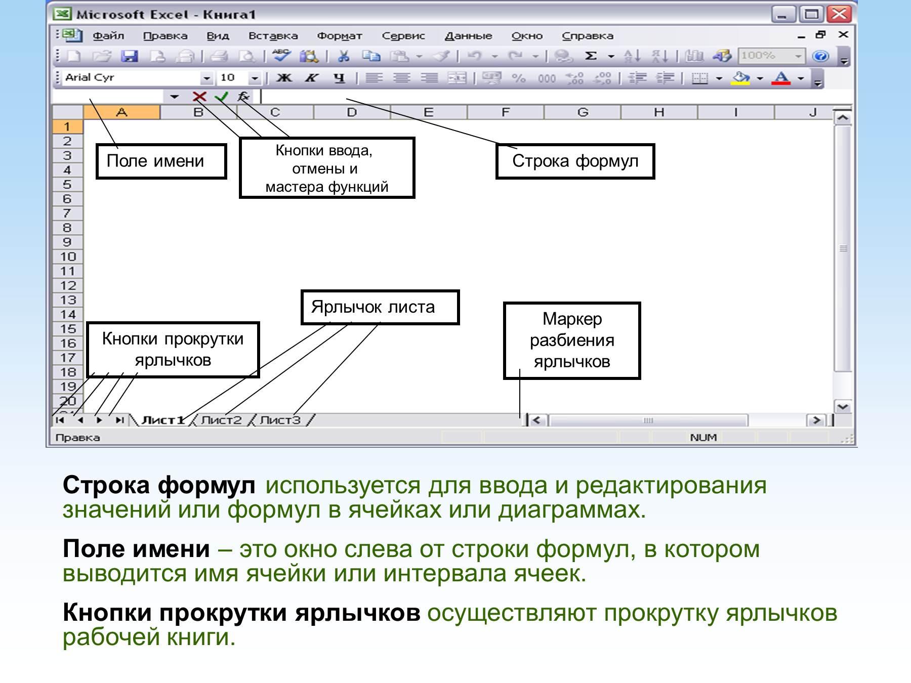 презентация по информатике на тему работа с эксель
