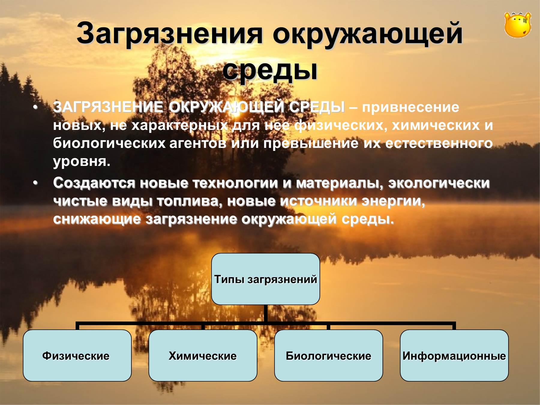 презентация тема экология картинки