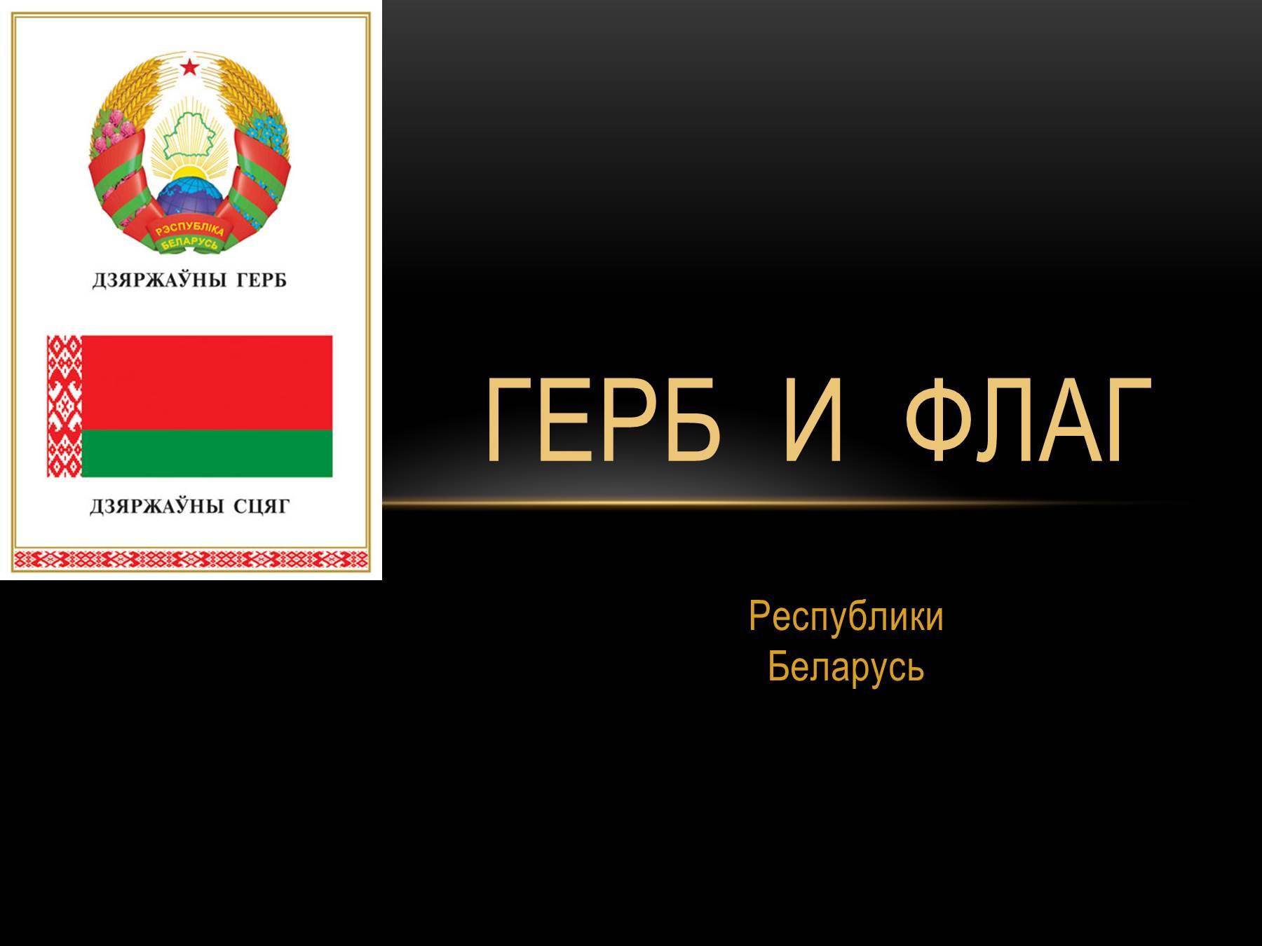 prezentatsiya-moya-respublika-belarus-vizitnuyu-kartochku-komandi
