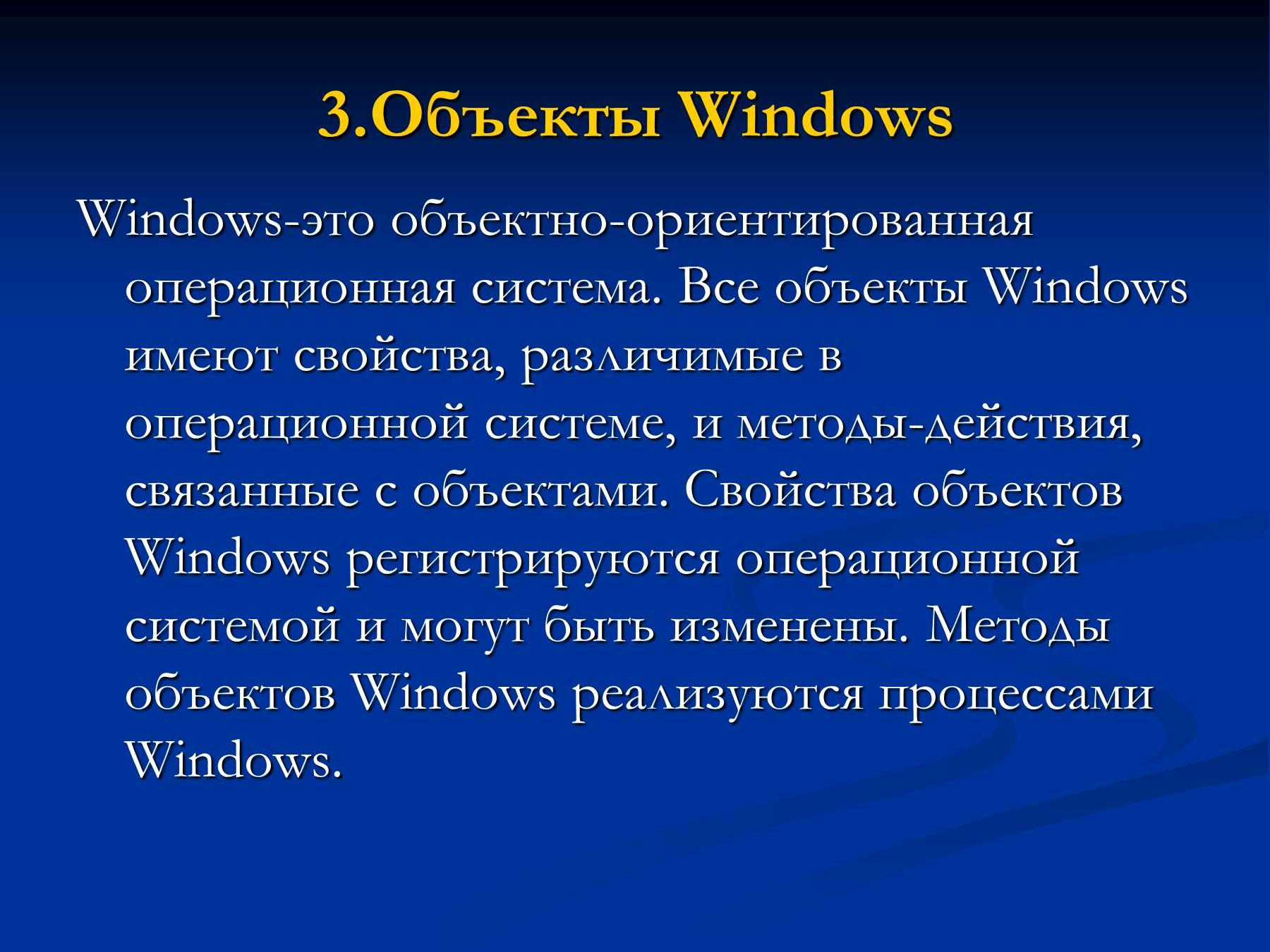Операционная Система Windows 8 И Знакомства С Ним