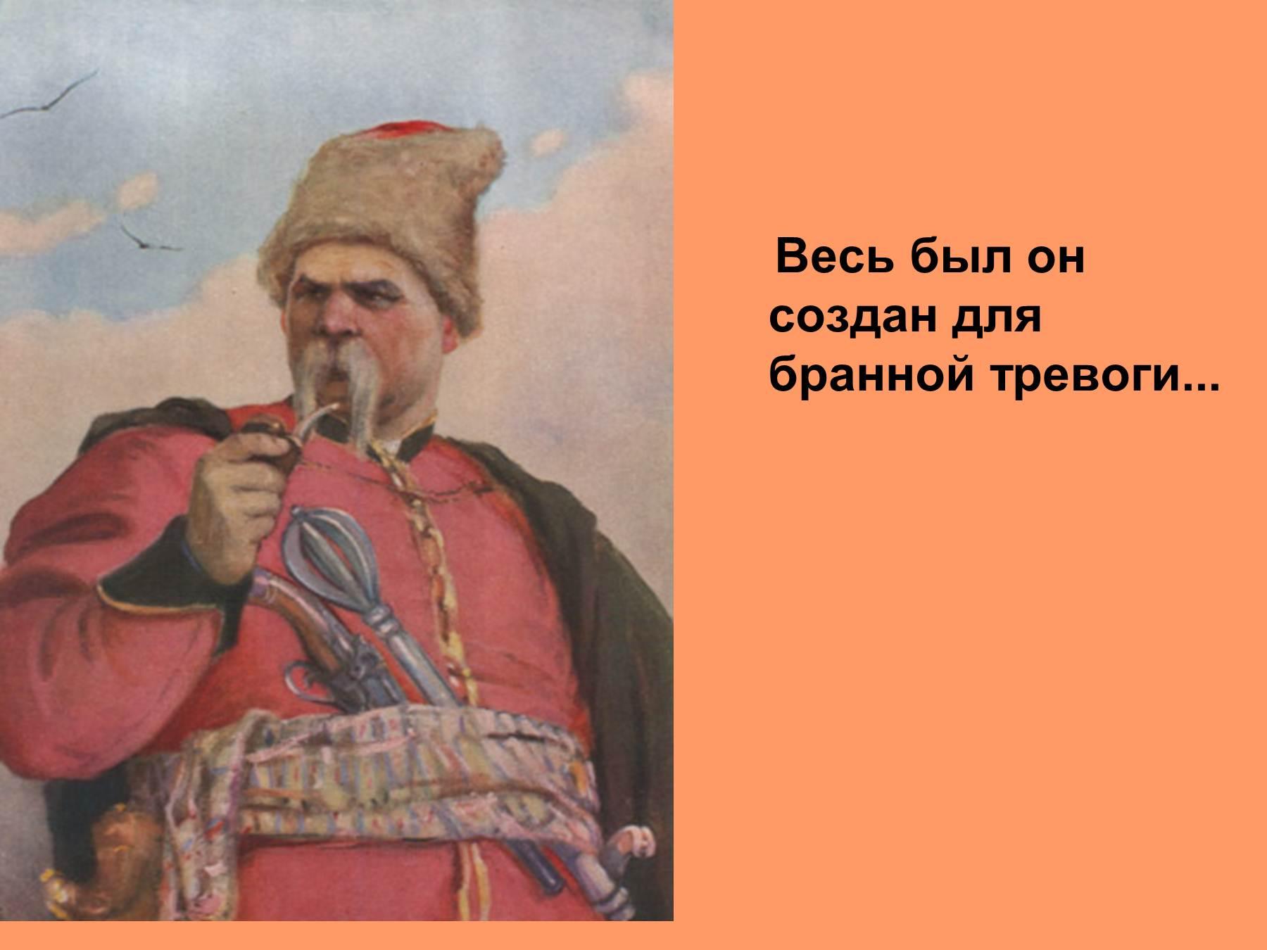 Почему гоголь обратился к истории запорожской сечи