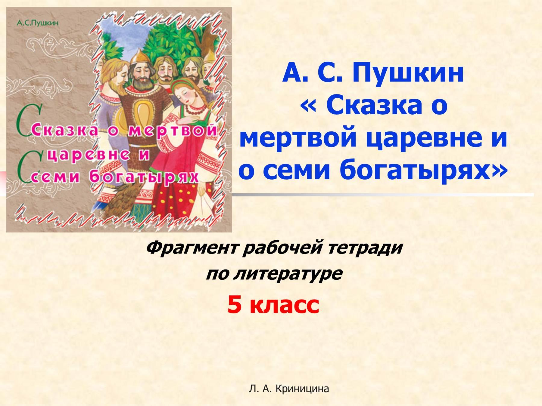 презентации сказок а с пушкина