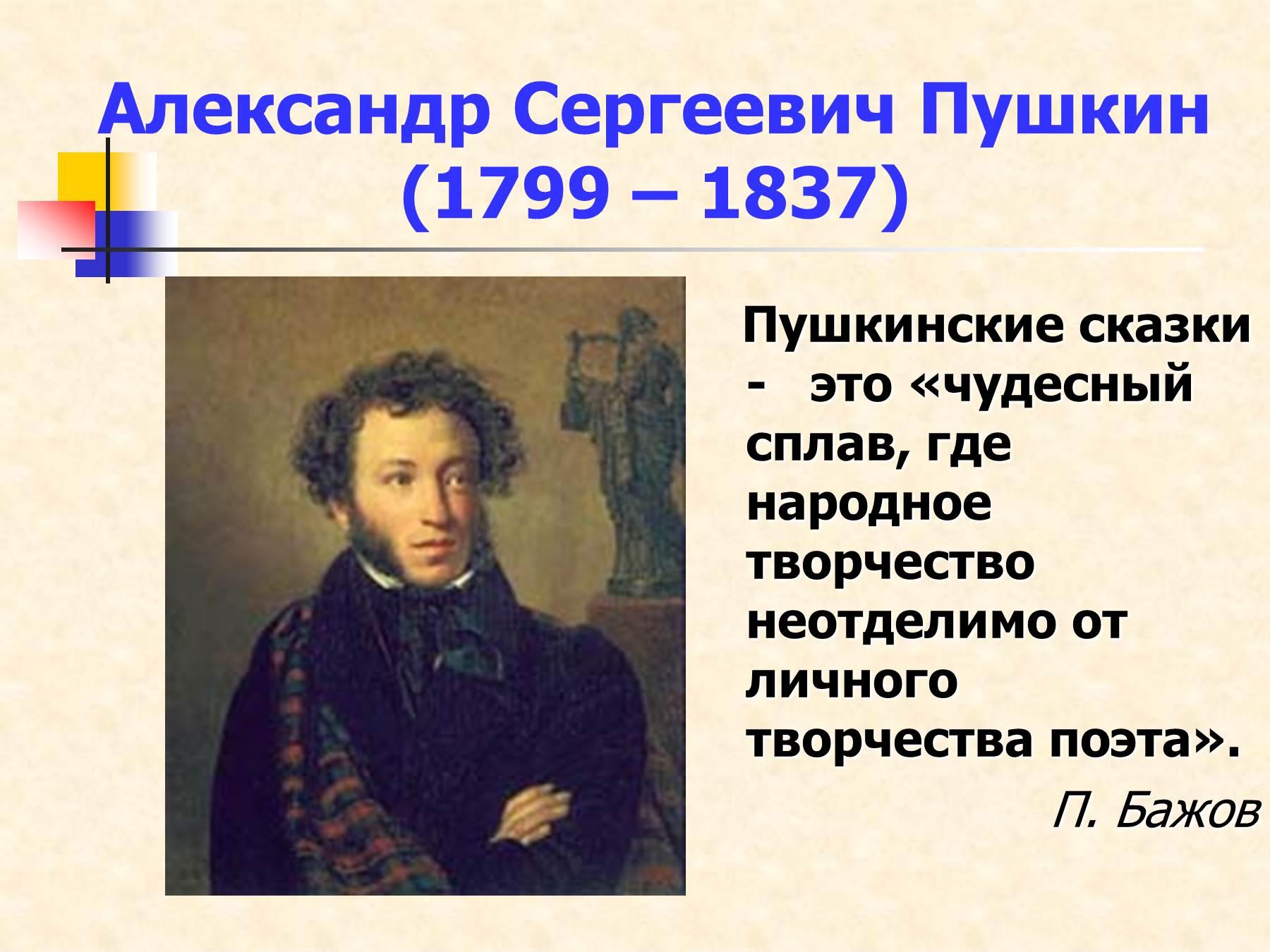 Чэчэклэр абсалямов, презентация о мертвой царевне по сказок пушкина сочинение лекции