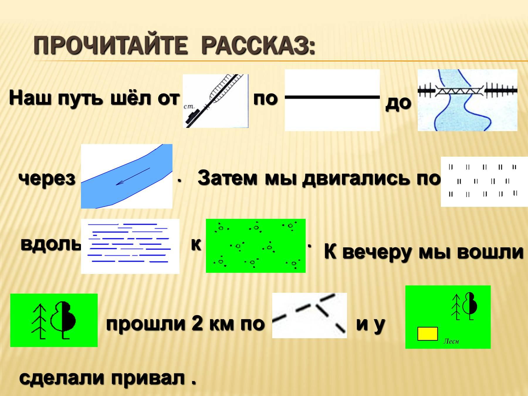 Схемы 6 класс фгос практическое задание
