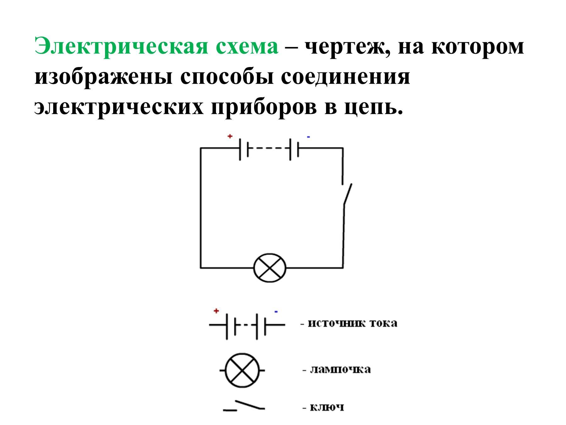 Схема батарейка три ключа