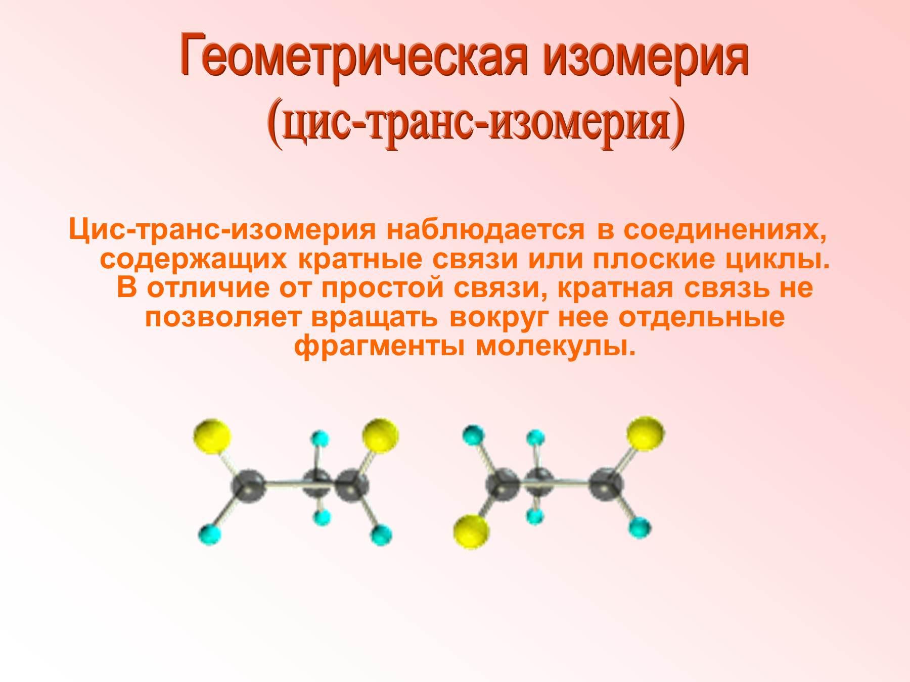 geometricheskaya-tsis-trans-izomeriya