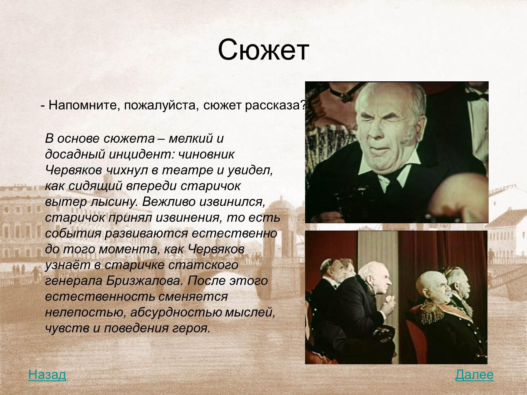 Сценарии по рассказам чехова