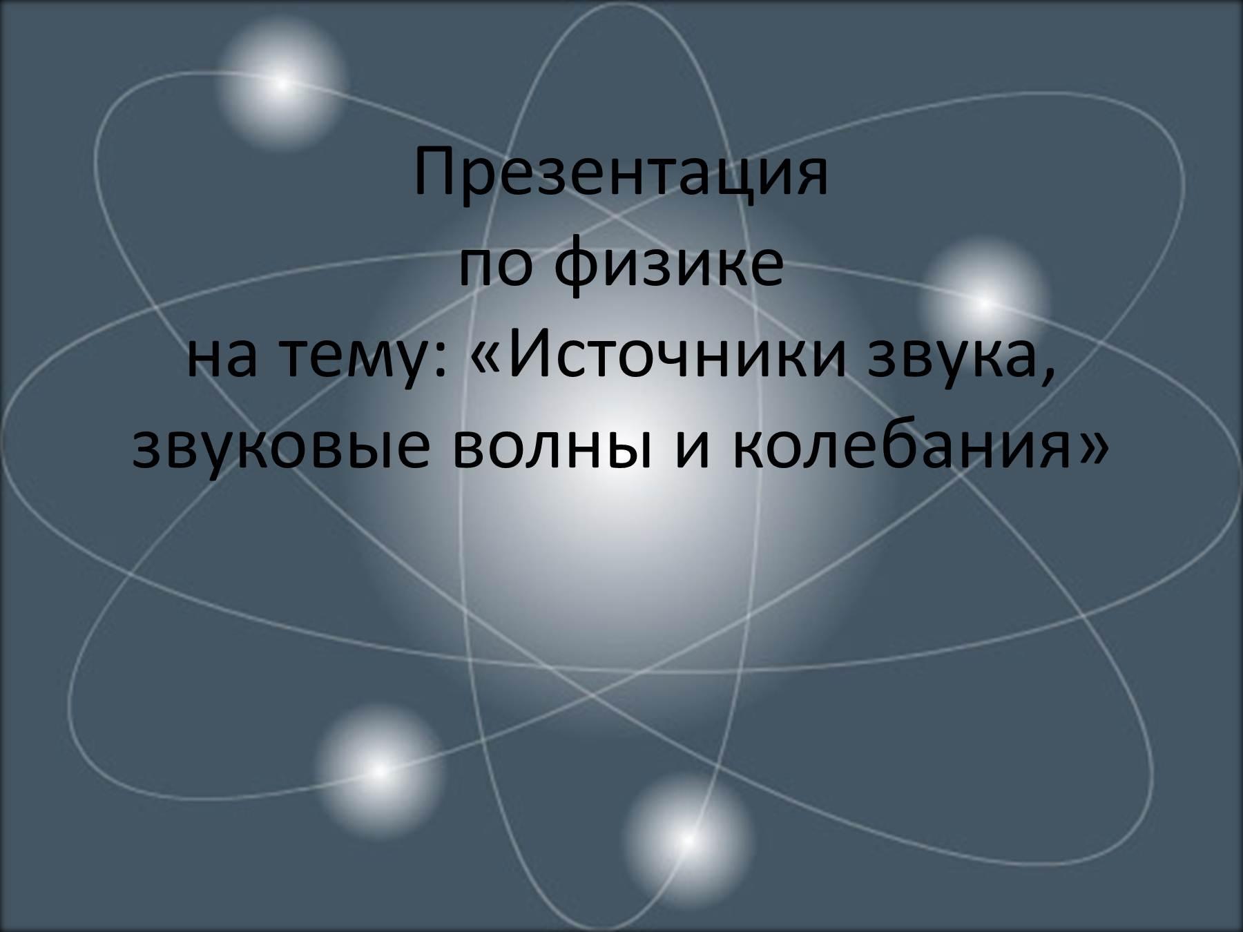 звук по физике презентация