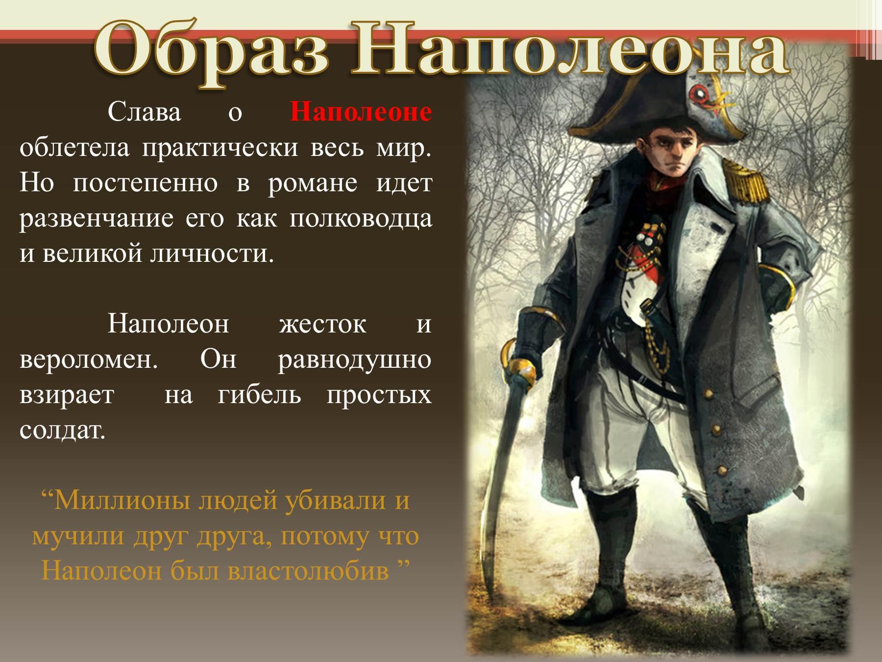 Сочинение кутузов и наполеон в романе война и мир с цитатами