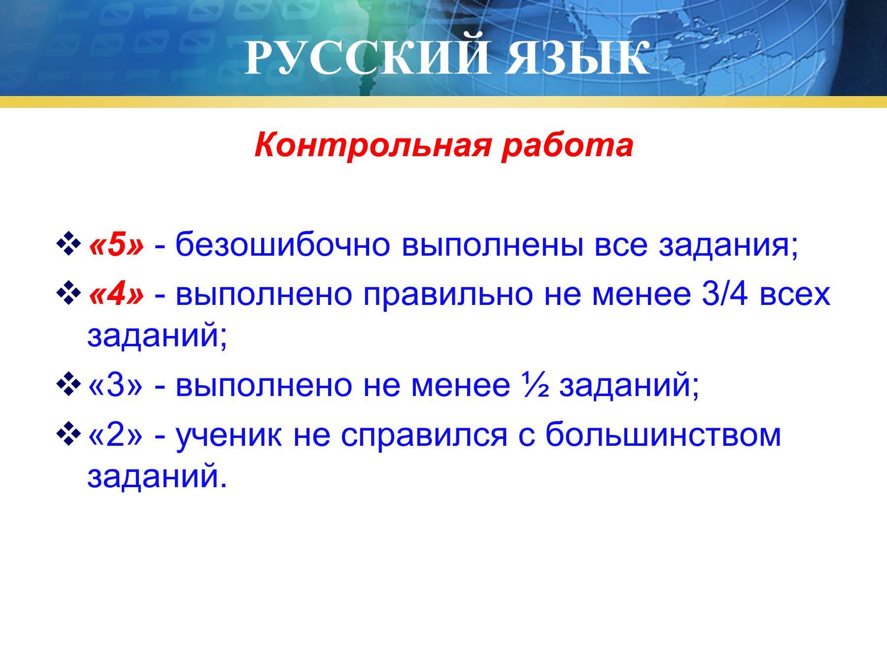 Анализ контрольных работ по математике и русскому Как сделать анализ контрольной работы по фгос
