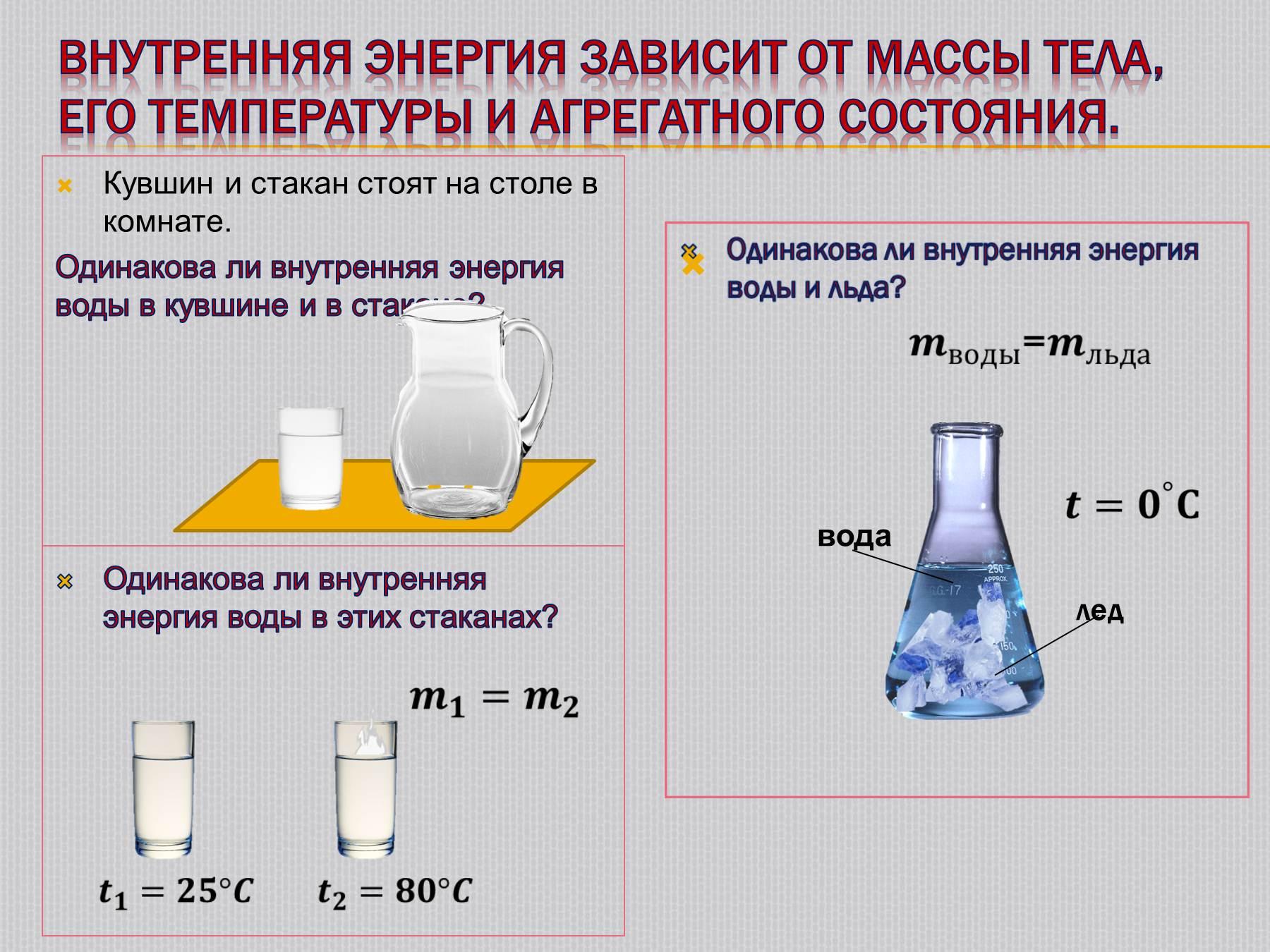 Чему будет равна температура системы в состоянии теплового равновесия