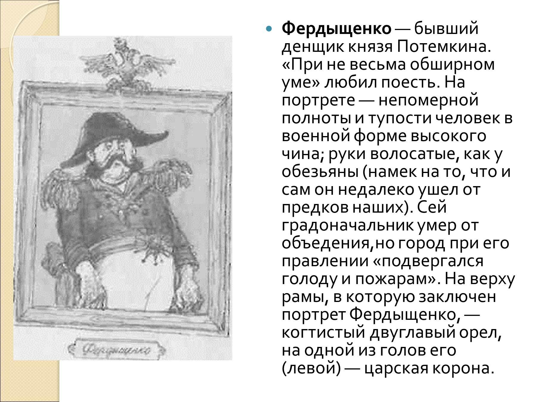 презентация история одного города салтыков щедрин