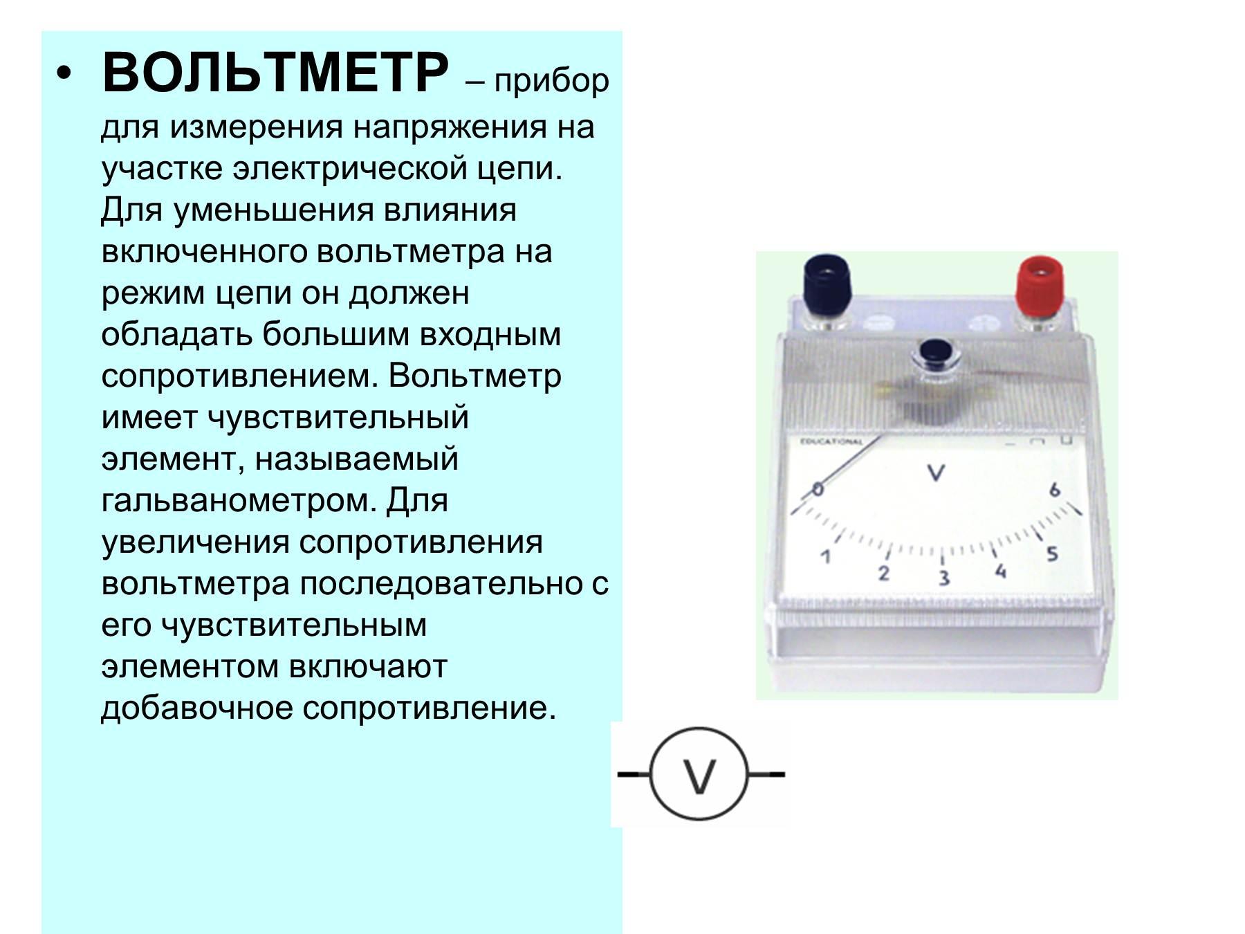 Проверка наличия электрических цепей в соответствии со схемами