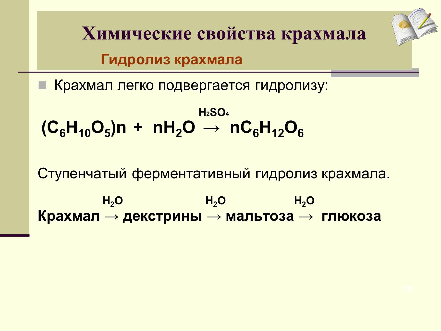 Составьте схему получения этанола из крахмала условия проведения реакции