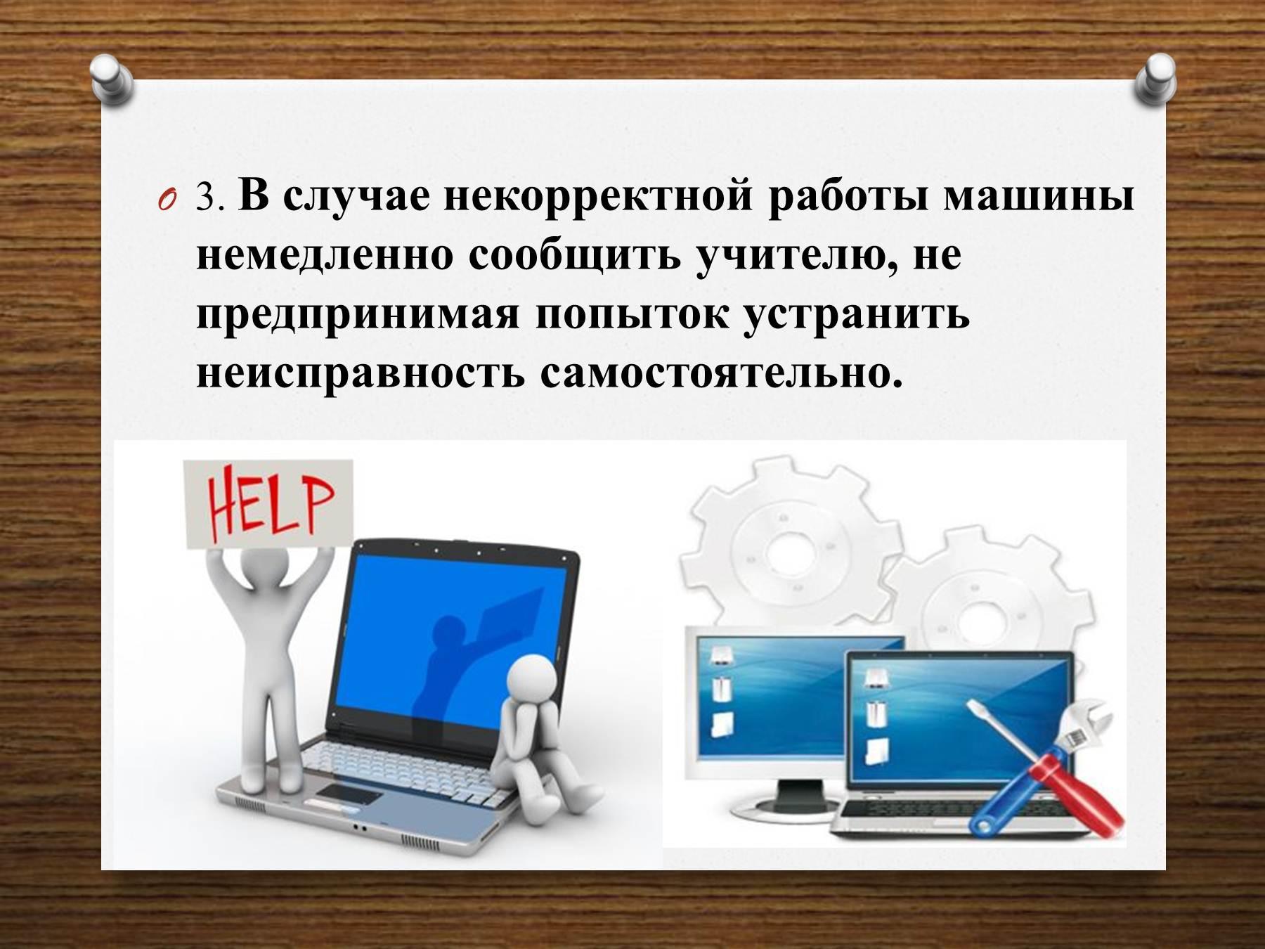 правила техники безопастности при работе с компьютером презентация