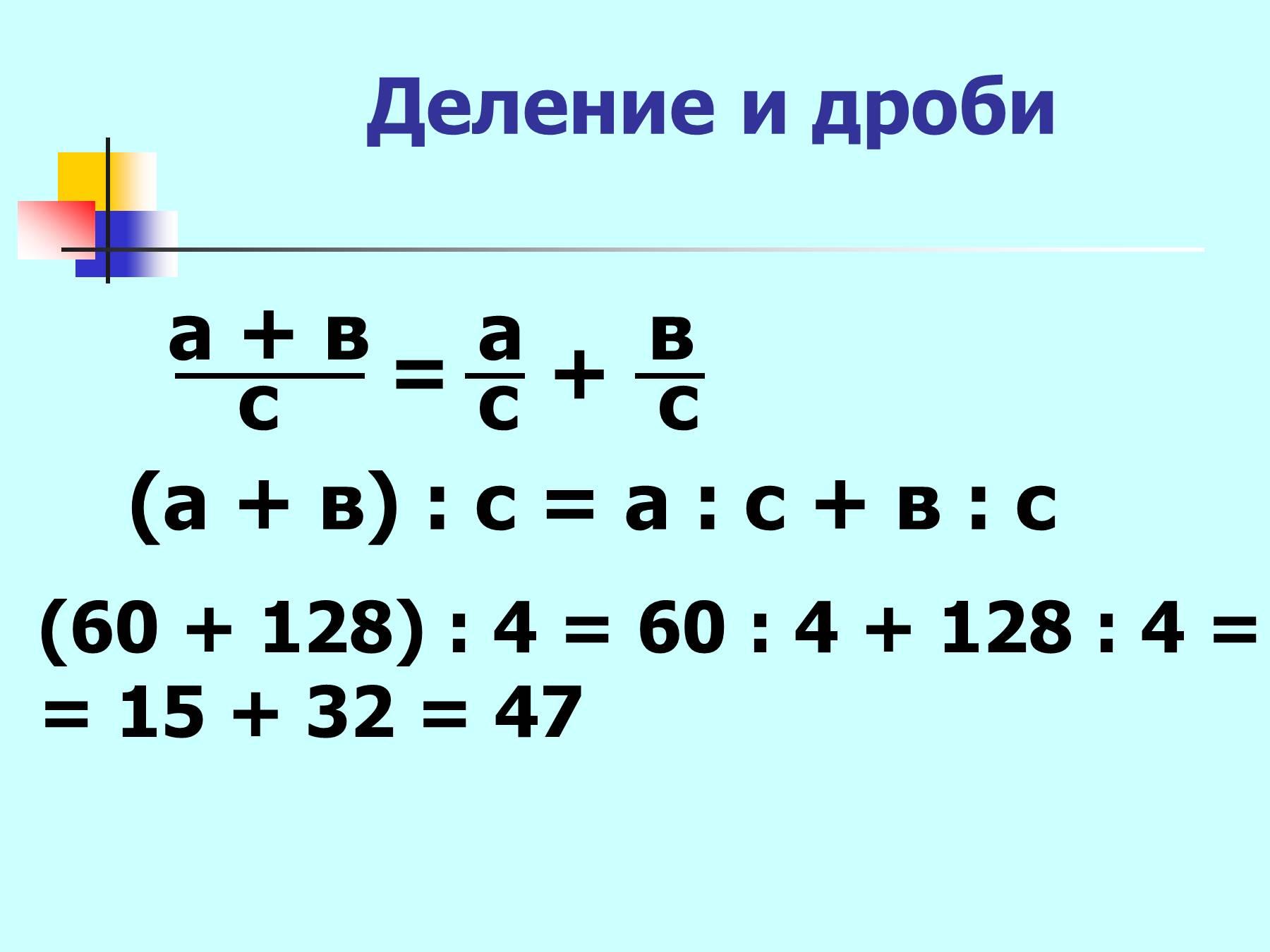 Схема деления десятичных дробей