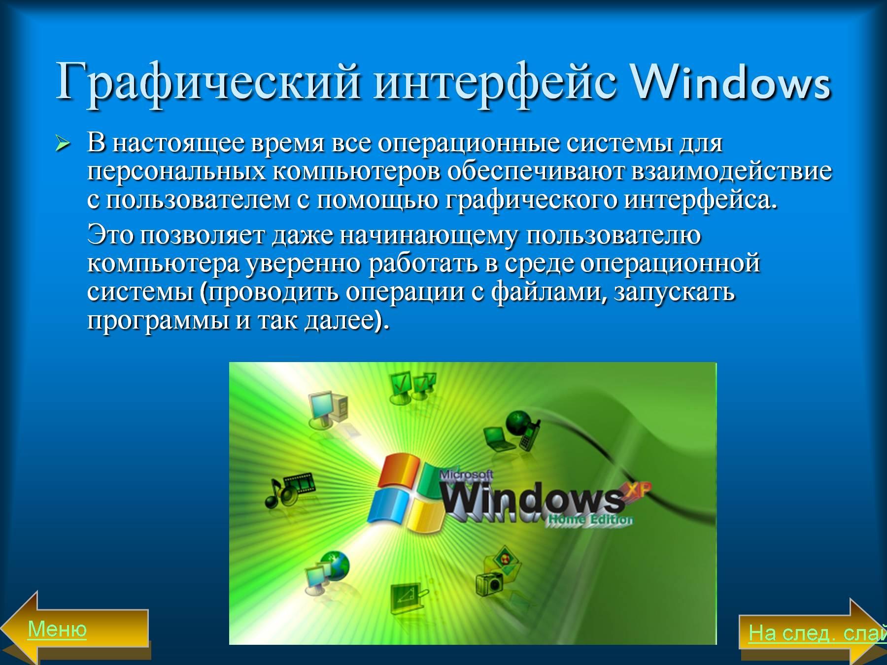 Windows операционной системой знакомства с