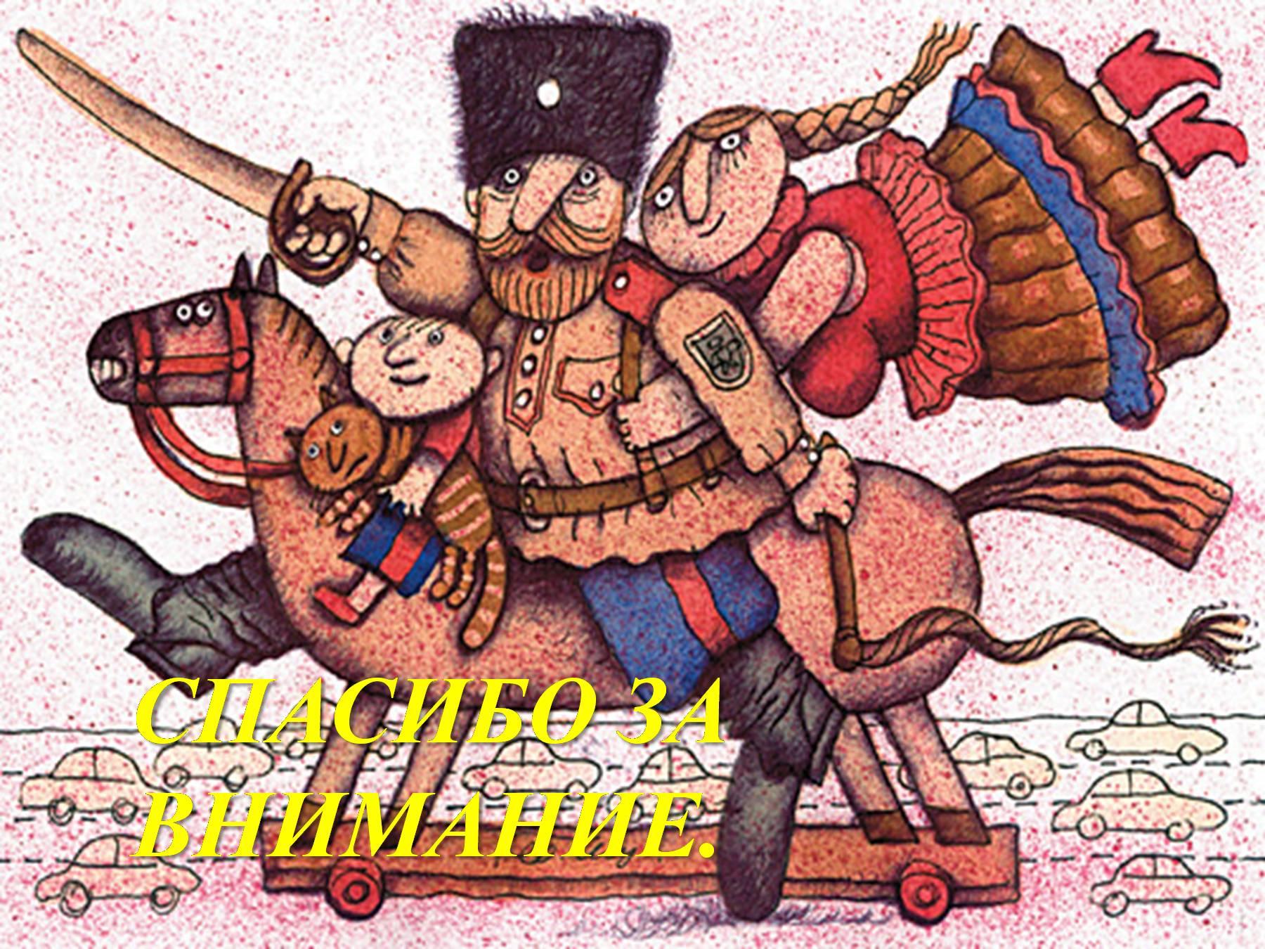 Поздравительная открытка казаку
