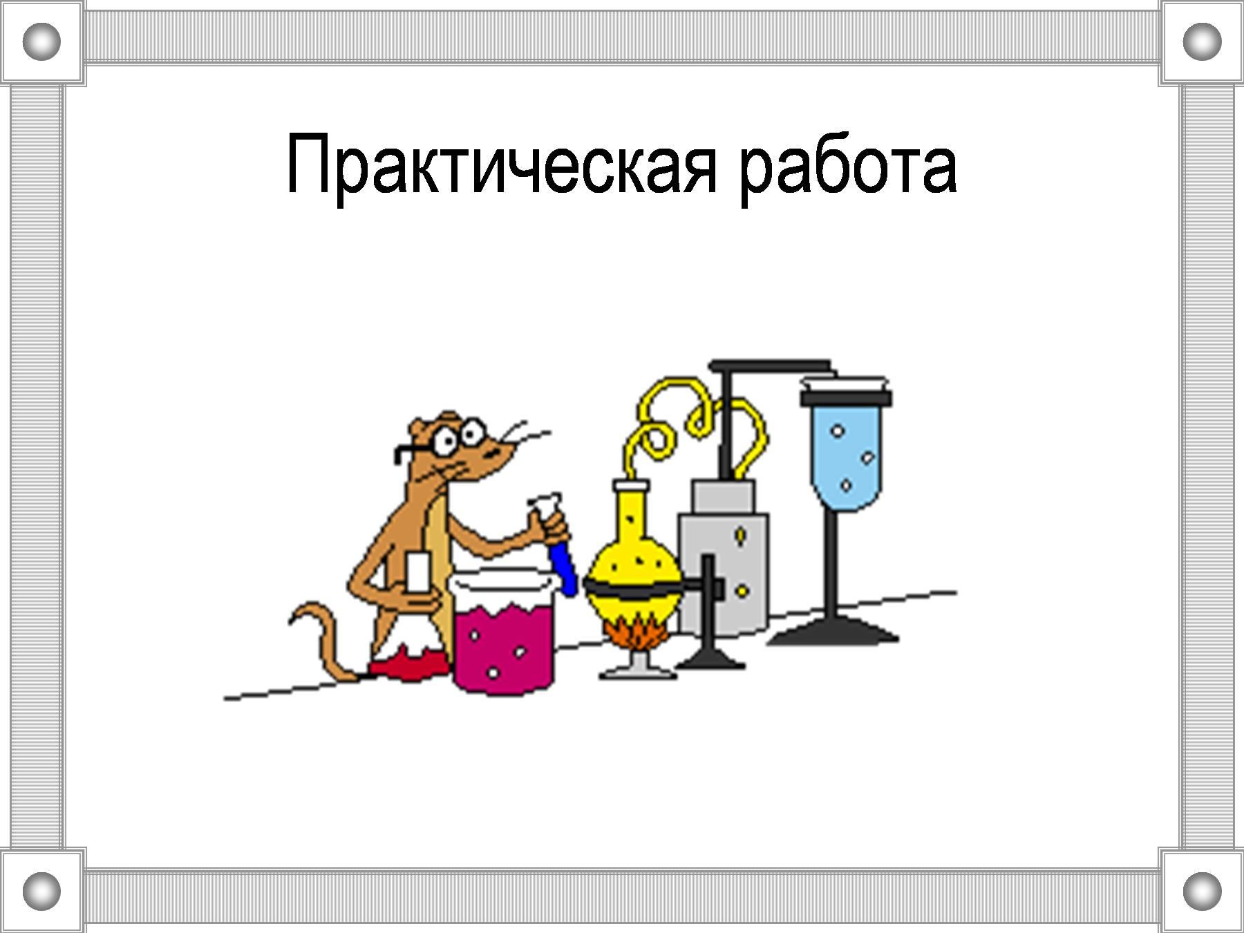 же, физика практическая часть картинки перечитав