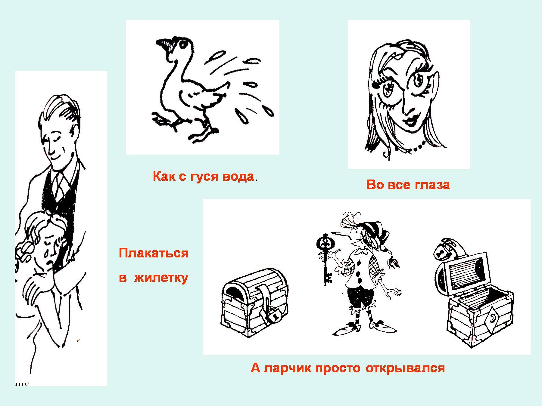 фразеологизмы примеры и картинки сказать