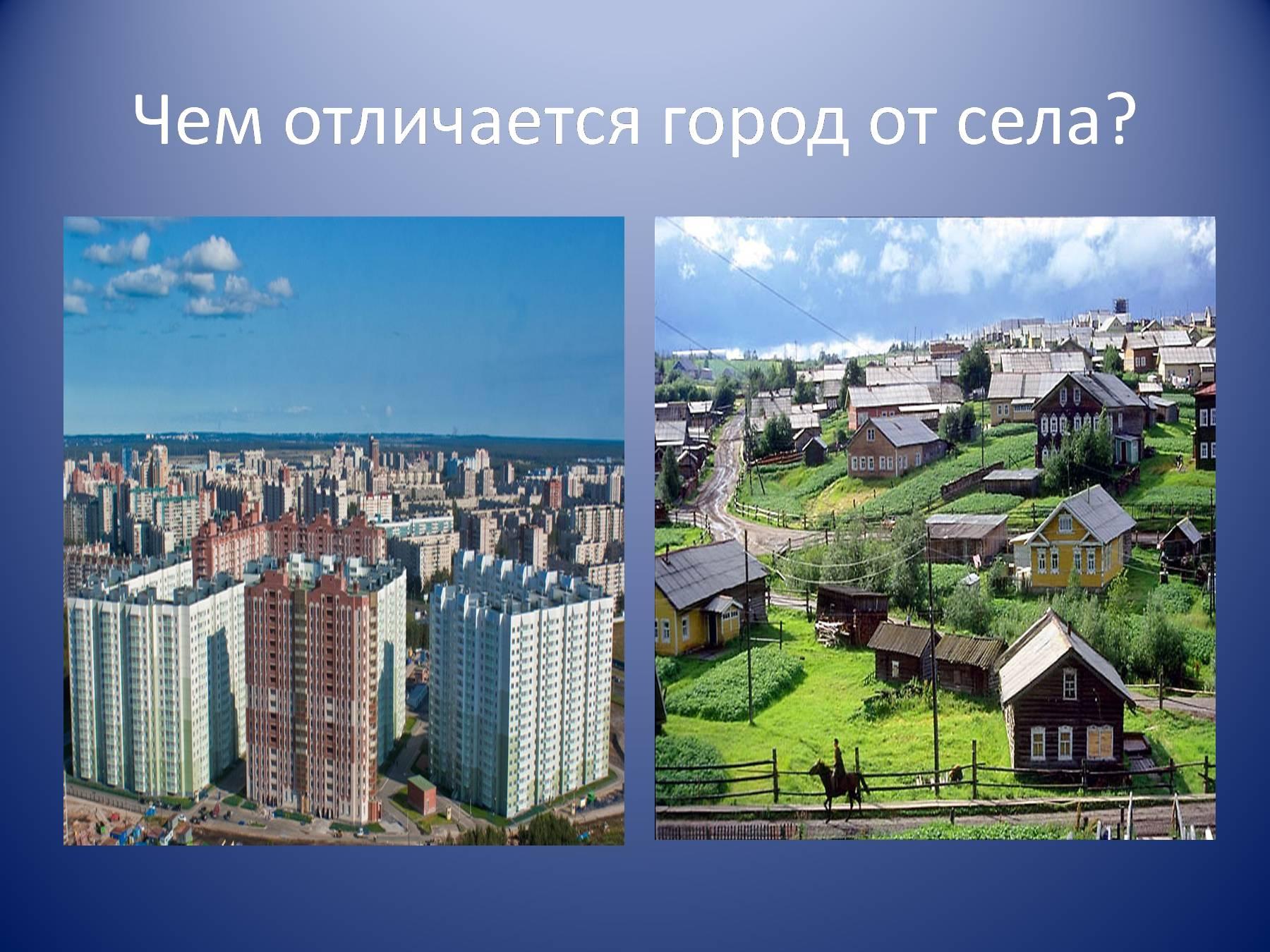 Картинки город и село для детей