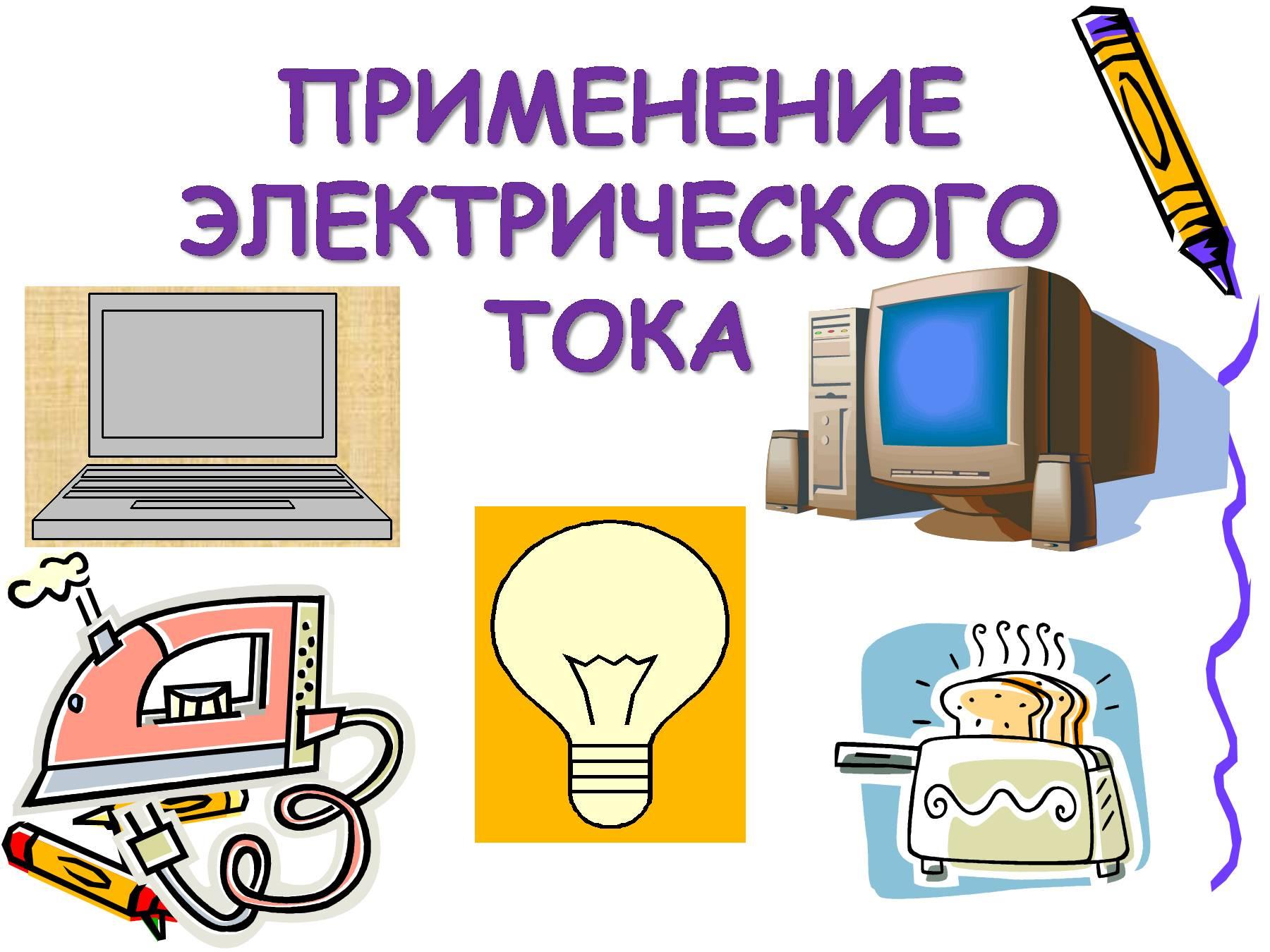 картинка потребители электрического тока несколько своих снимков