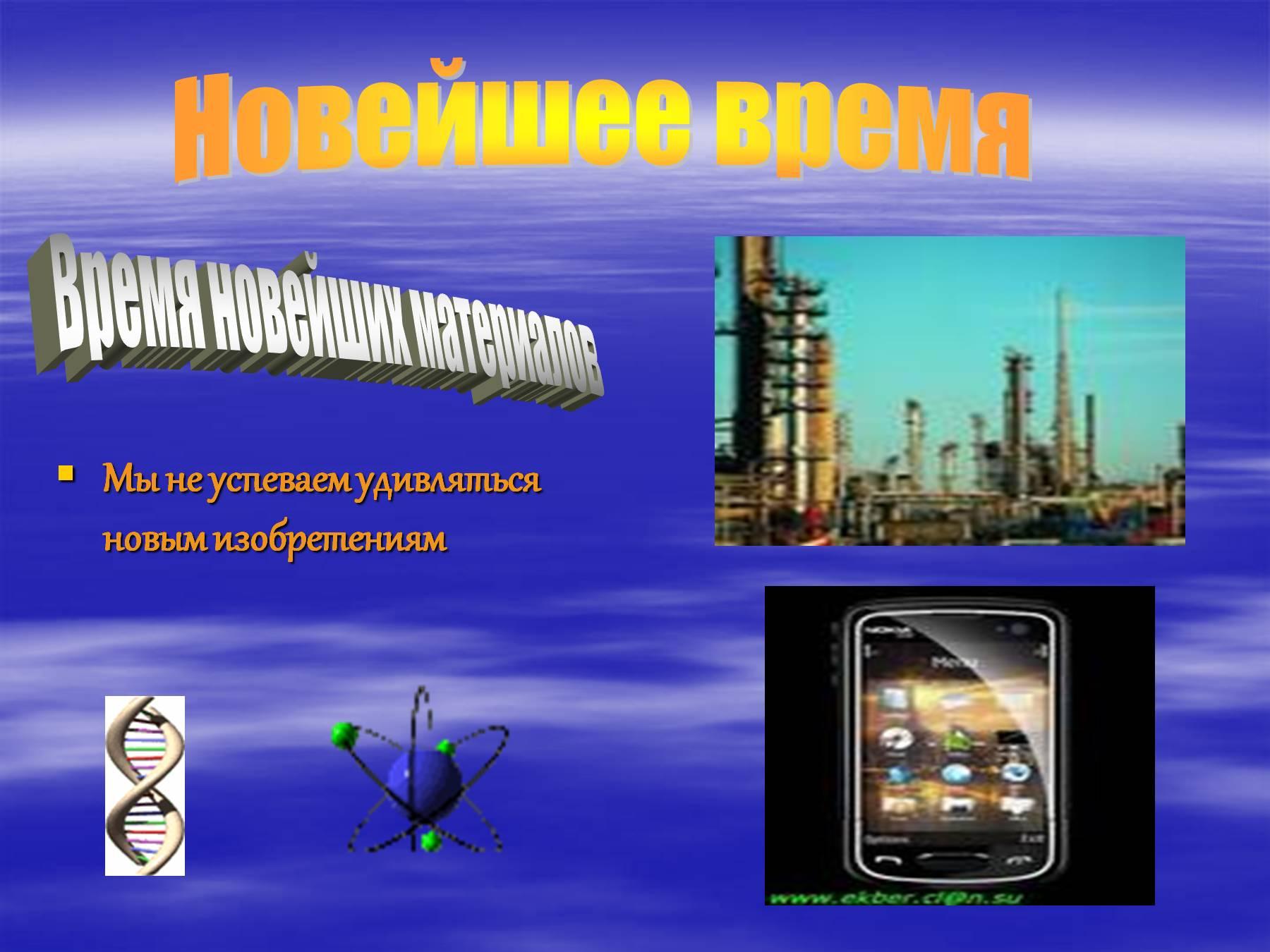 картинки к презентации новое время широко используются химической