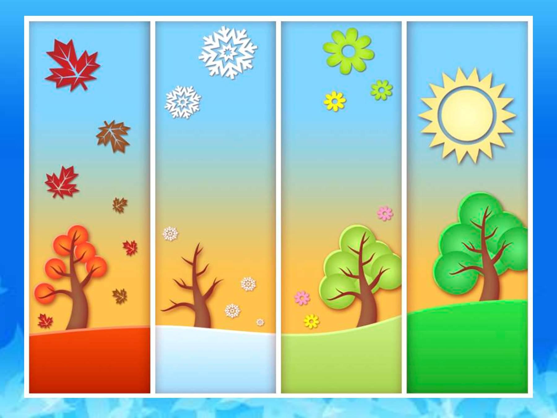 Сказочные картинки смены времен года для детей