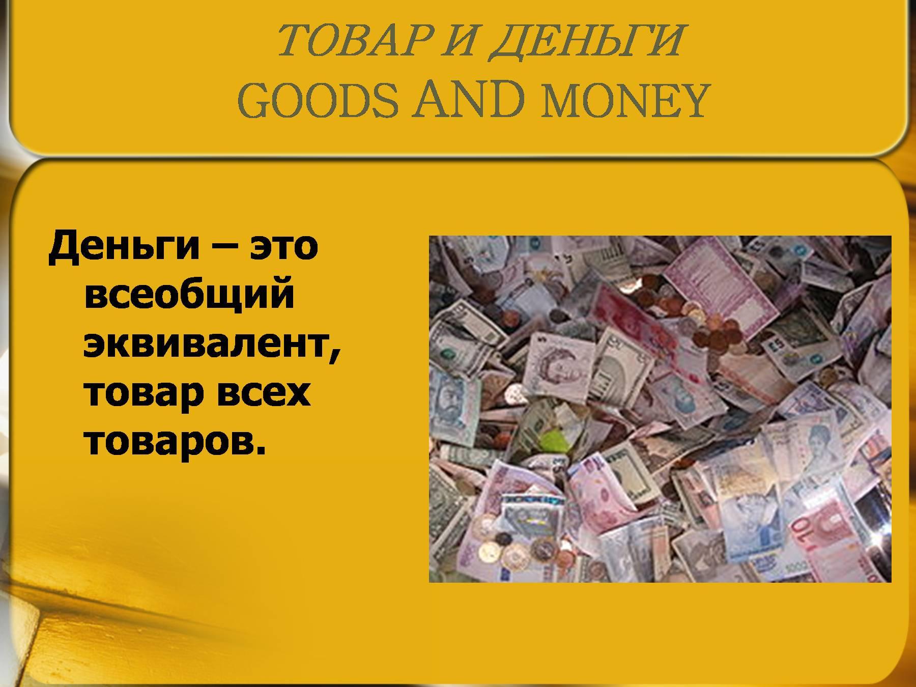 картинка обмен товара на деньги сельской местности зимнее