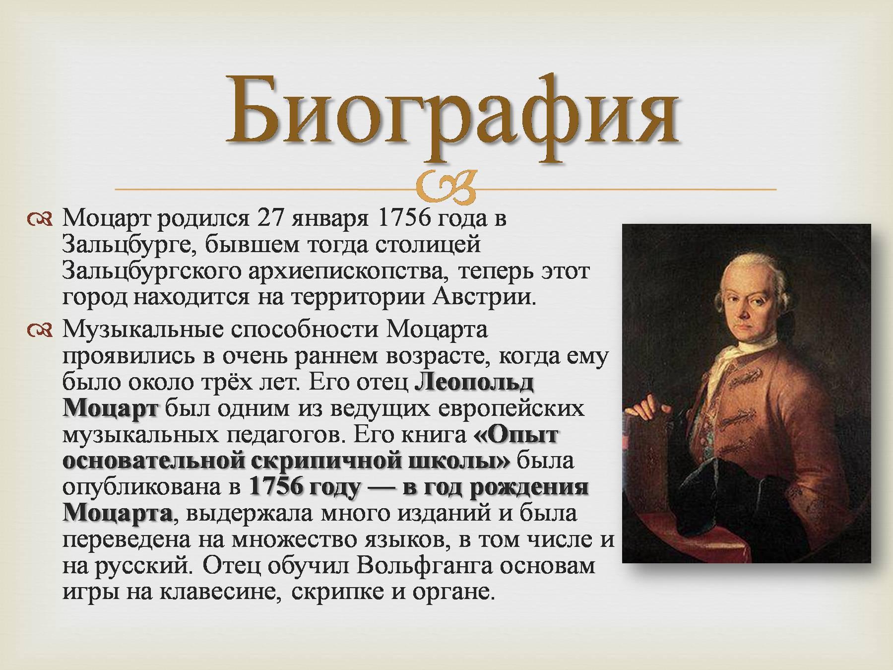 собой, презентация с картинками на моцарта татуировки имеет далеко
