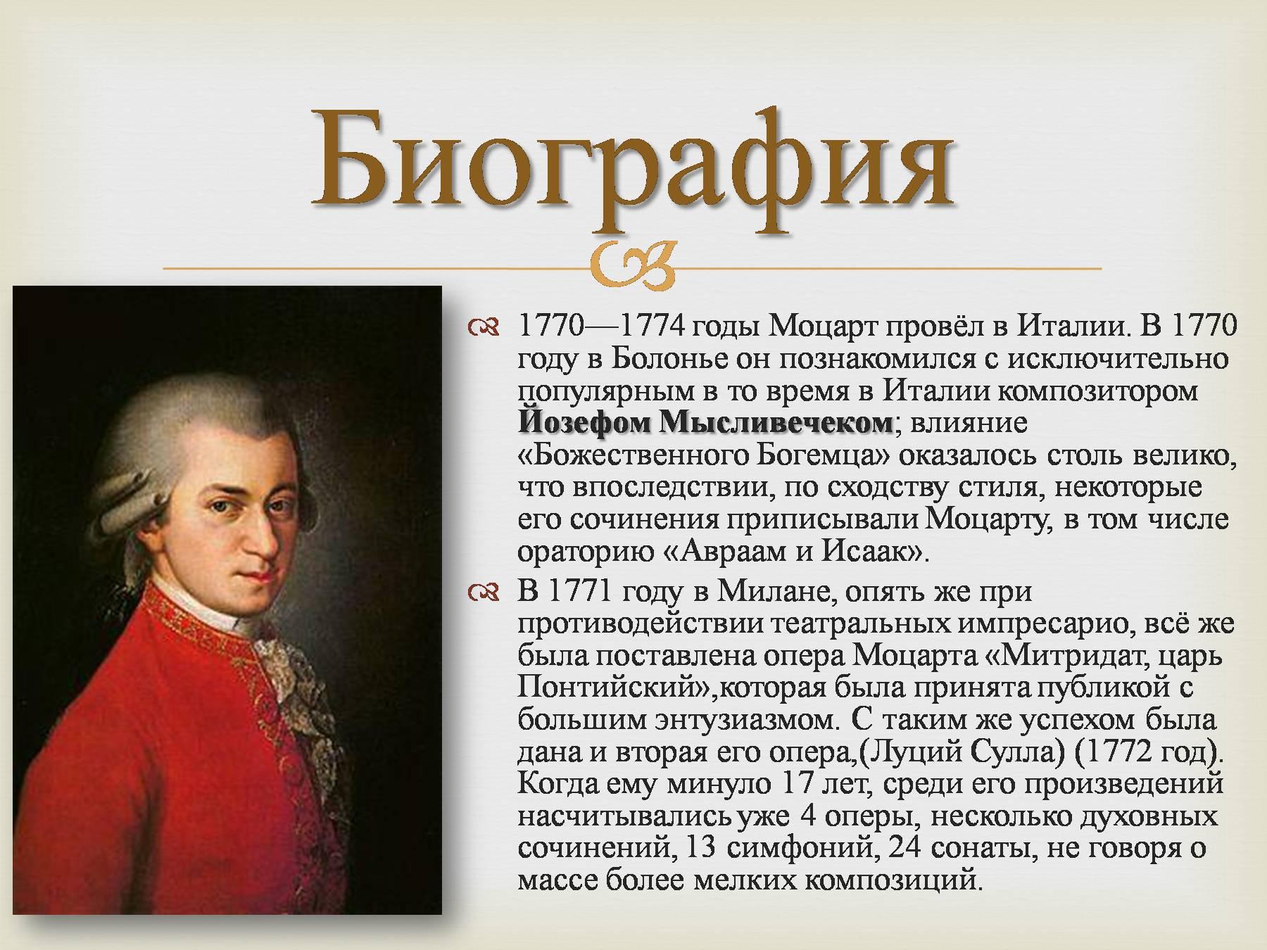 самый биография моцарта с картинками нас