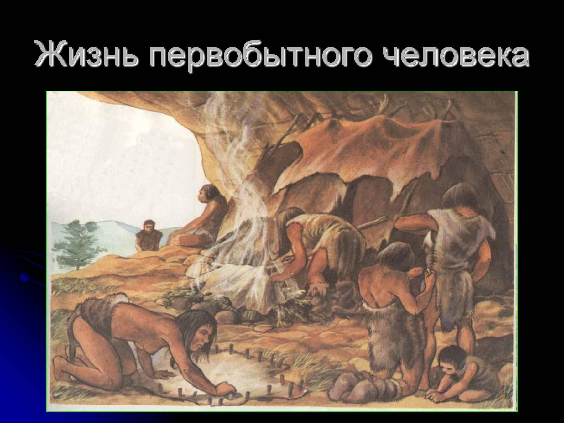 Картинки начало истории человечества