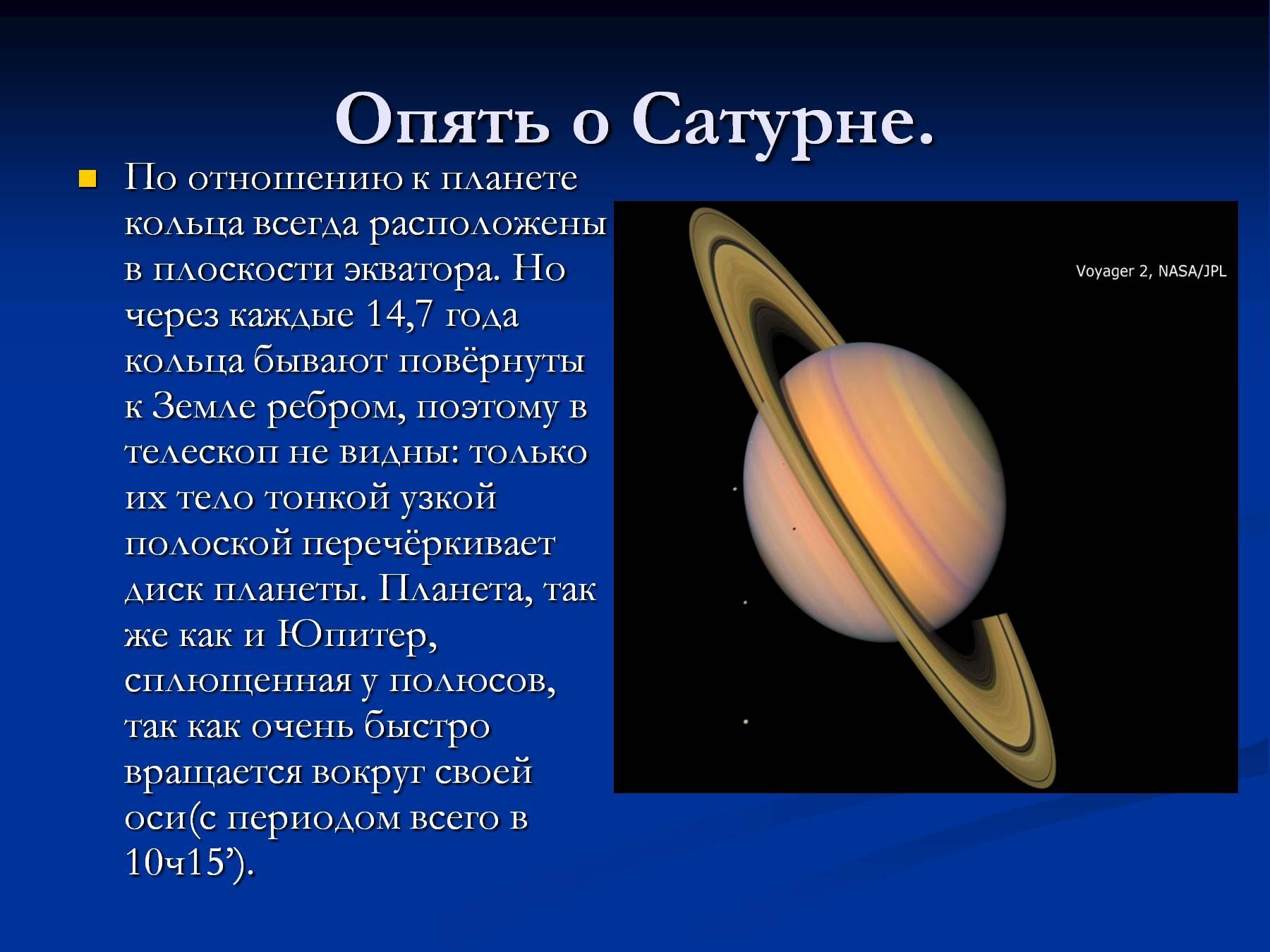 какое место занимает сатурн
