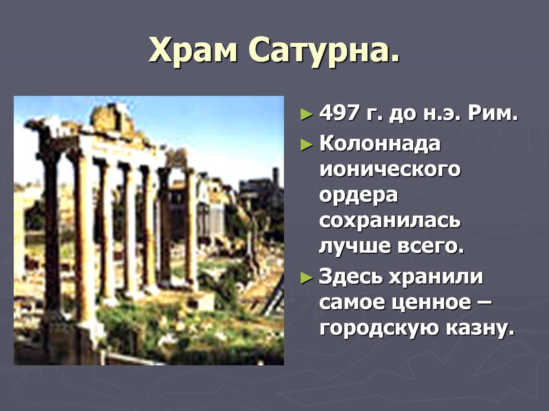 картинки на тему древний рим что