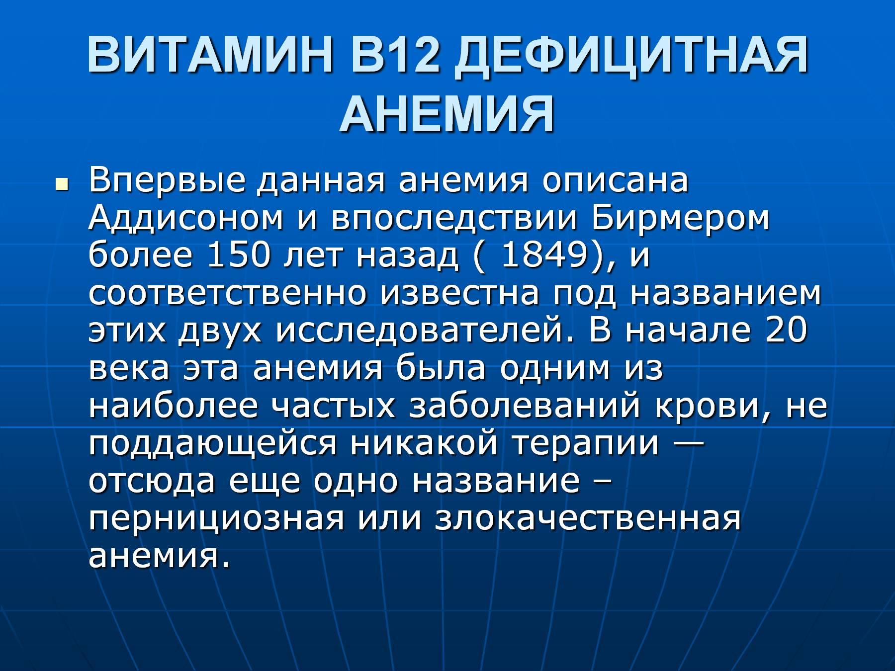 В12-дефицитная анемия.Симптомы и лечение.