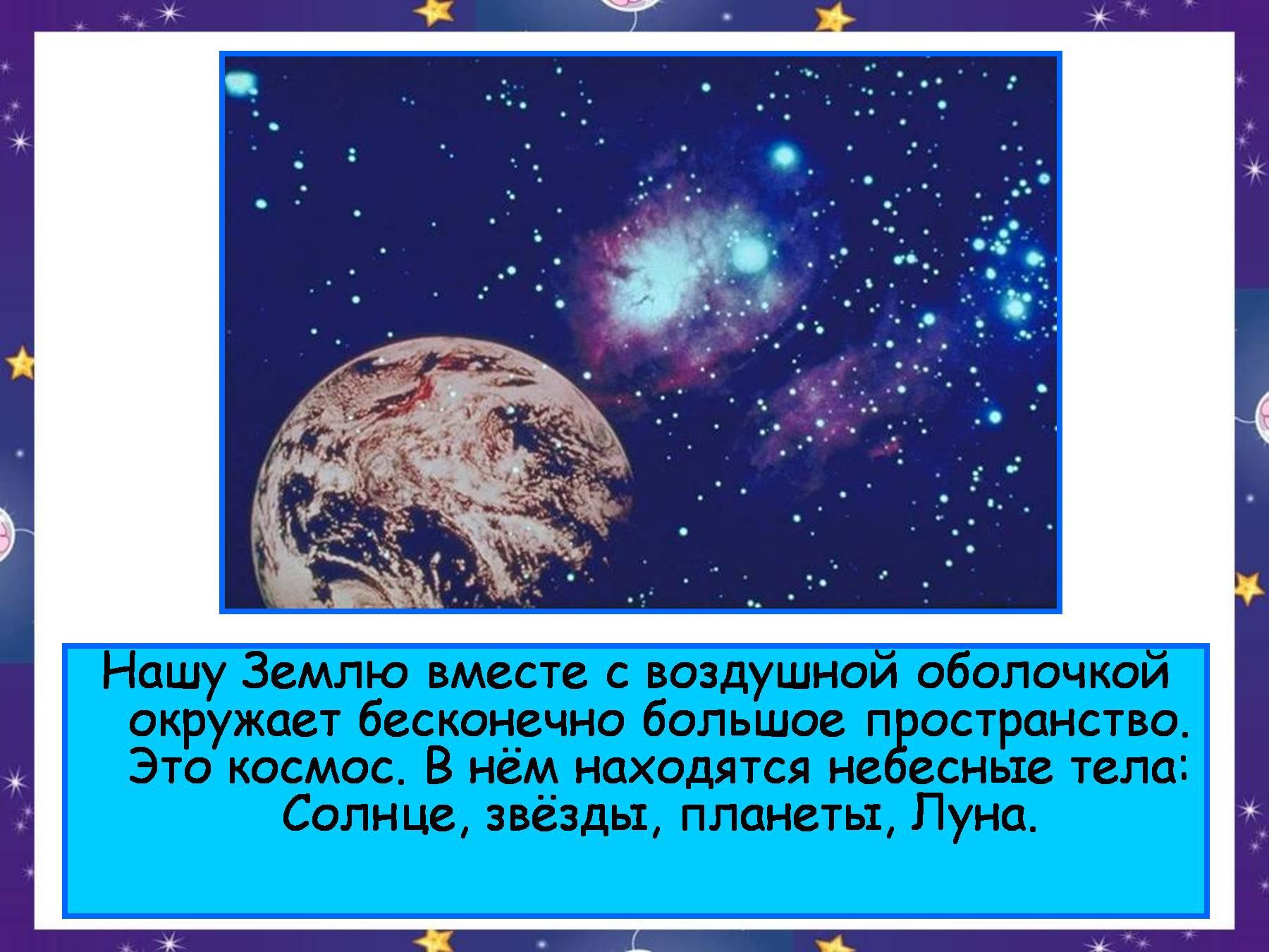 книга картинки о космосе с описаниями совы нашла интернете