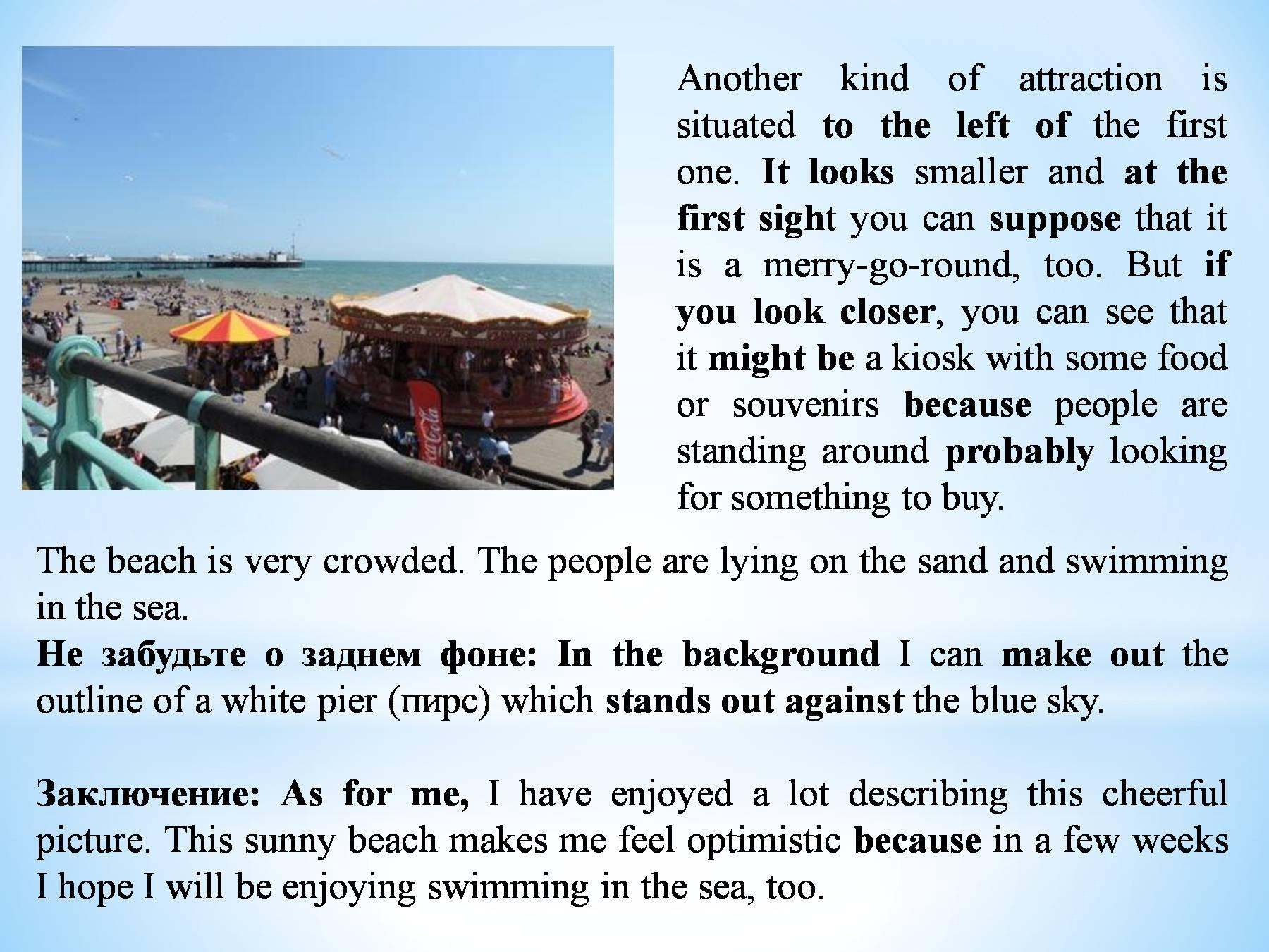 подобрать тон описание картинки на английском примеры этим понятием подразумевается